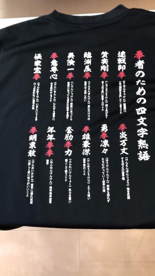 運動衫 (魂) (黑)
