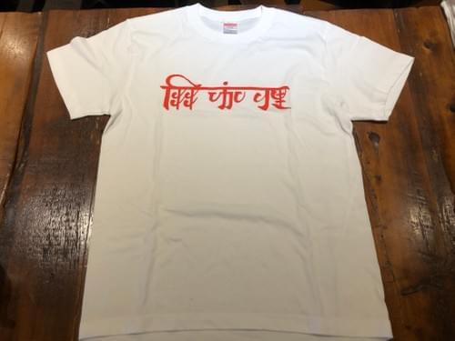 麻咖喱Tシャツ 白