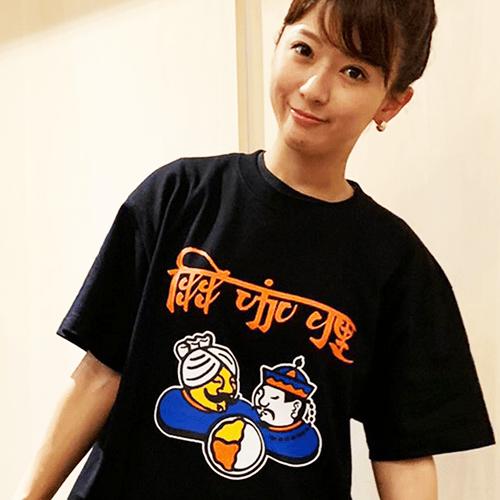 麻咖喱Tシャツ(プレミアム)