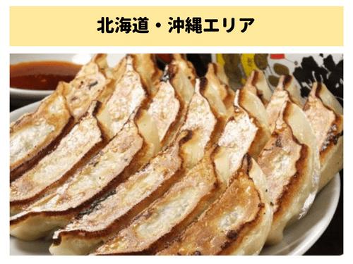 【北海道・沖縄エリア】冷凍餃子(5人前〜20人前)