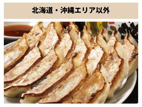 【北海道・沖縄を除くエリア】冷凍餃子(5人前〜20人前)