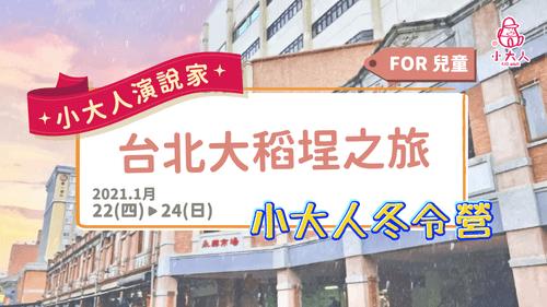 小大人演說家—台北大稻埕之旅