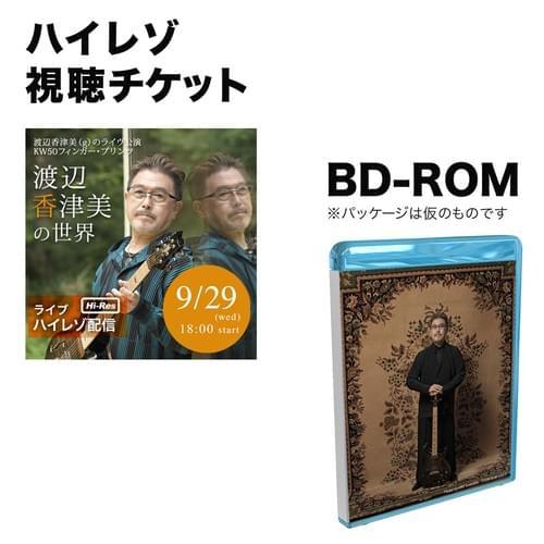 【BD-ROM】+【ハイレゾ生配信ライヴ】「KW50フィンガー・プリンツ 渡辺香津美の世界」