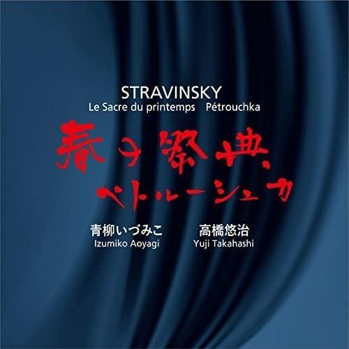 【CD】青柳いづみこ&高橋悠治『春の祭典』『ペトルーシュカ』