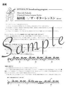 【BOOK】現代ギター21年08月号(No.695)