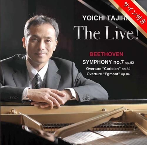 【CD】田尻洋一『The Live! ベートーヴェン  交響曲第7番』