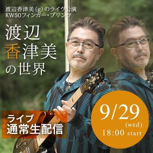 【通常生配信】9/29 「渡辺香津美の世界」ライヴ視聴チケット