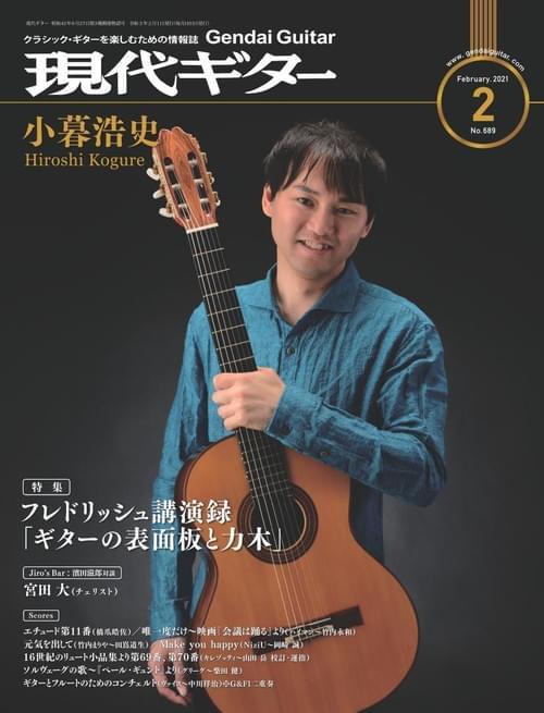 【BOOK】現代ギター21年02月号(No.689)(送料込み)