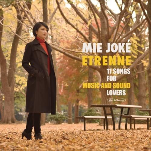 【CD】情家みえ『エトレーヌ』