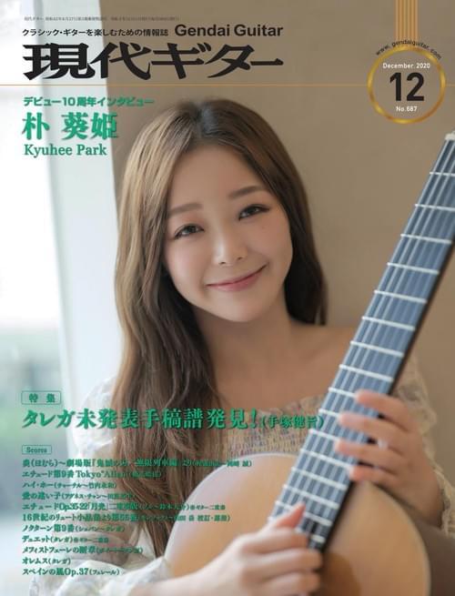【BOOK】現代ギター20年12月号(No.687)(送料込み)