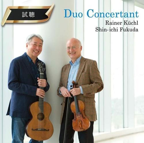 【CD】ライナー・キュッヒル&福田進一『デュオ・コンチェルタンテ』