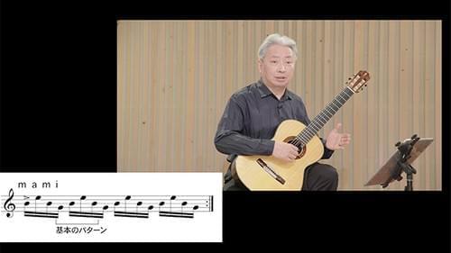 【オンデマンド】福田進一 ザ・ギターレッスン Lesson7 「アルペジオにトライ」