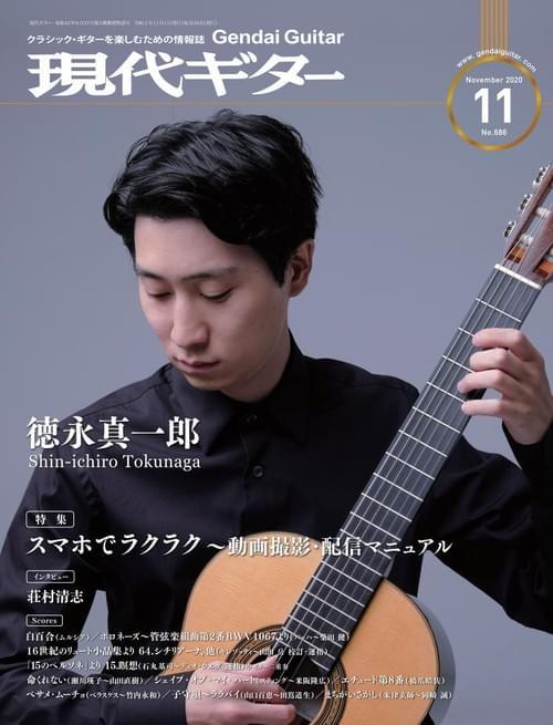 【BOOK】現代ギター20年11月号(No.686)(送料込み)