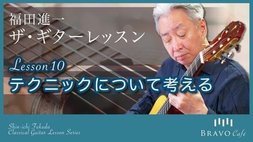 【オンデマンド】福田進一 ザ・ギターレッスン Lesson10「テクニックについて考える」