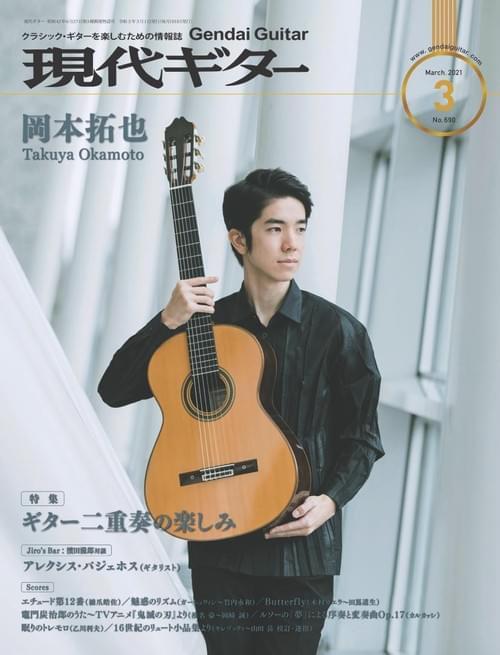 【BOOK】現代ギター21年03月号(No.690)