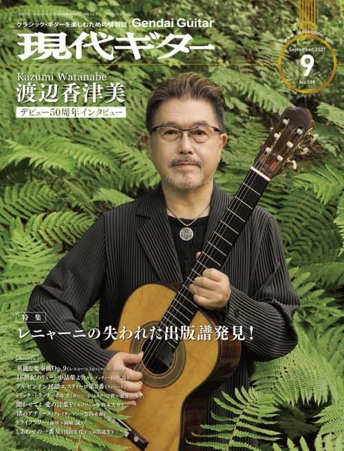【BOOK】現代ギター21年09月号(No.696)