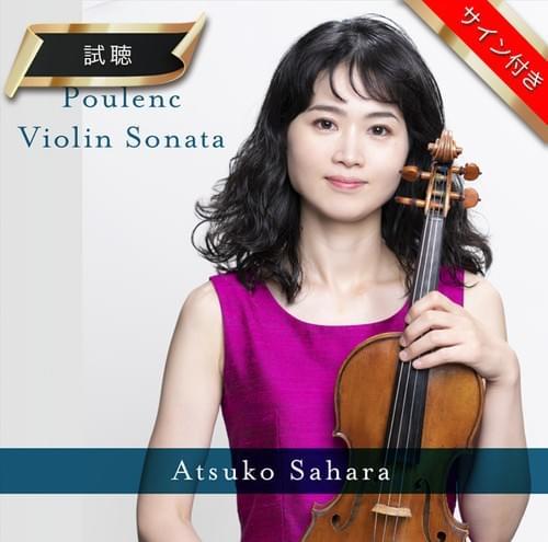 【CD】【限定サイン付】佐原敦子『プーランク ヴァイオリン ・ソナタ』