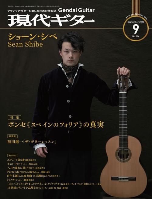 【BOOK】現代ギター20年09月号(No.684)