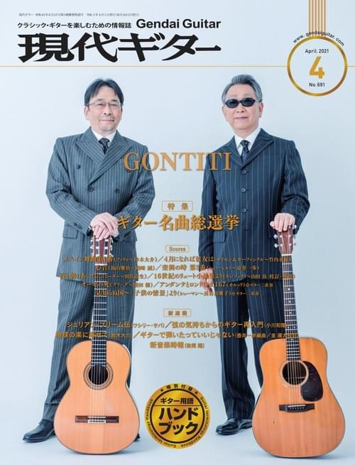 【BOOK】現代ギター21年04月号(No.691)