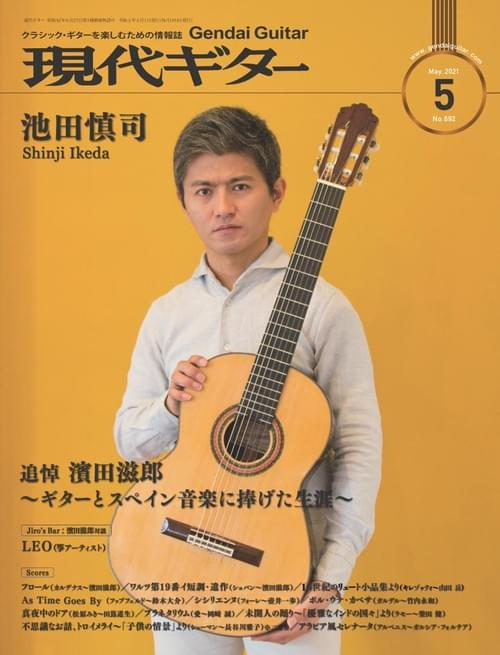 【BOOK】現代ギター21年05月号(No.692)