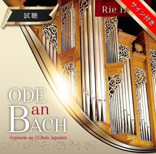 【CD】廣江理枝『Ode an BACH〜バッハ讃』J.S.バッハ青年期のオルガン作品