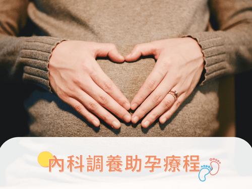 怡健堂中醫 - 內科調養助孕療程