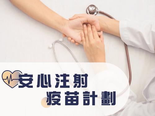 安心注射疫苗驗身計劃(1次)