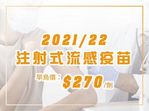 2021/22 注射式流感疫苗(1劑)