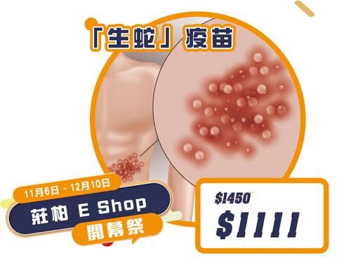 帶狀疱疹「生蛇」疫苗(1針)