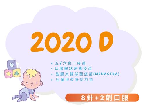 嬰兒防疫針優惠套餐D
