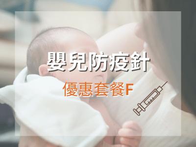嬰兒防疫針優惠套餐F