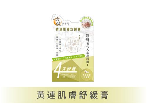 黃連肌膚舒緩膏(1樽)