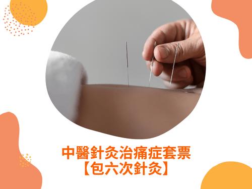中醫針灸治痛症套票(包六次針灸)