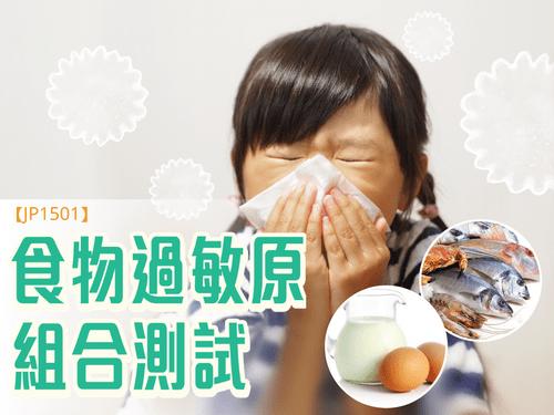 食物致敏原組合測試 (共21項)