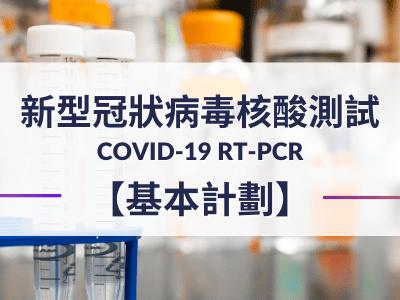 新型冠狀病毒(COVID-19) RT-PCR核酸測試