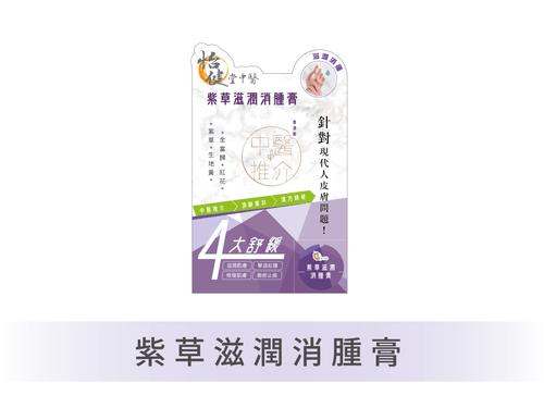 紫草滋潤消腫膏(1樽)