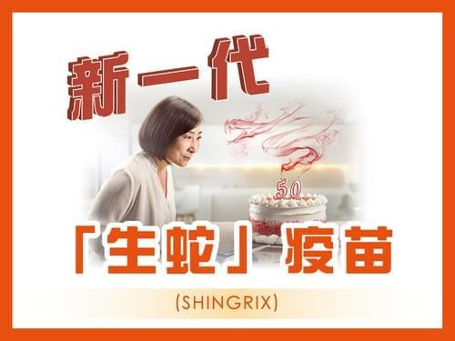 新一代 帶狀皰疹「生蛇」疫苗 (SHINGRIX)(單針)