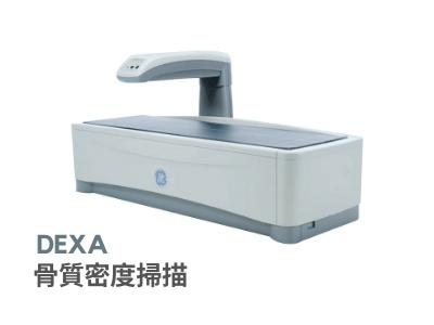 骨質密度掃描服務 DEXA(1次)