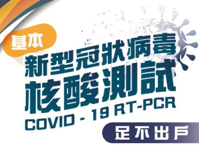 新型冠狀病毒(COVID-19) RT-PCR核酸測試【視像問診及上門樣本快遞服務】