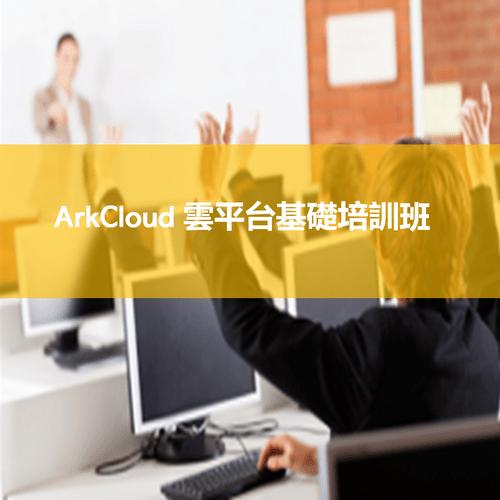 ArkCloud 雲平台基礎課程培訓班 (會員免費參加)