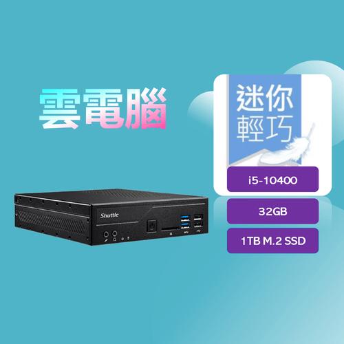 VDI DH410 雲電腦 1台分享3人使用