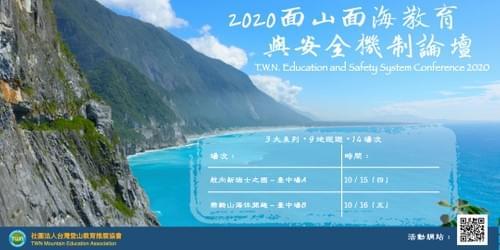 2020面山面海教育與安全機制論壇-航向新瑞士之國 臺中場