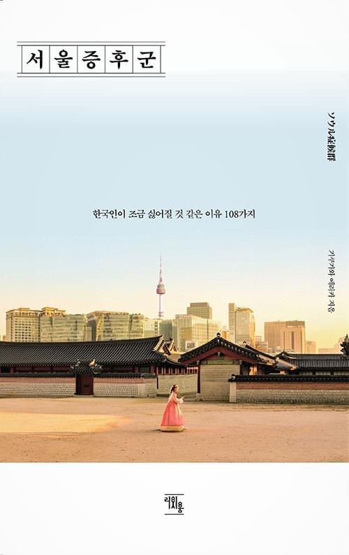 서울증후군