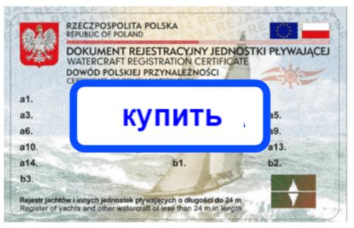 Регистрация яхт в Польше - до 24 м