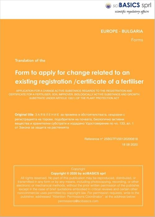 Form to apply for change related to an existing registration / certificate of a fertiliser