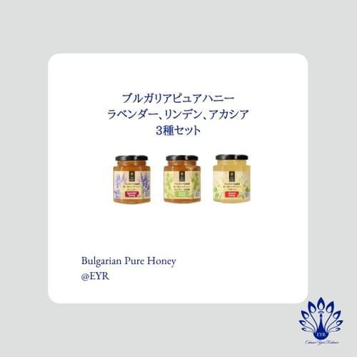 期間限定 EUオーガニック規定認定ブルガリア産生蜂蜜3種セット