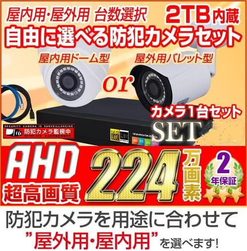 224万画素AHDカメラ1台と4chデジタルレコーダーセット(2TB内蔵)
