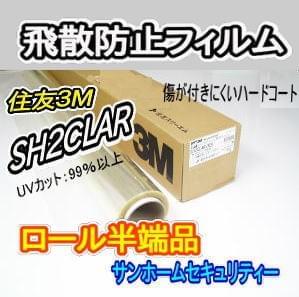 飛散防止フィルム*SH2CLAR 1270×43m 半端品処分