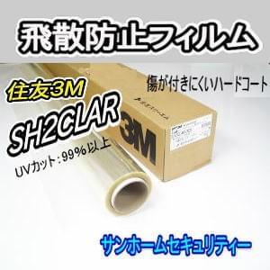 ガラス飛散防止・UVカット:SH2CLAR 1016ミリ×10cmの単価