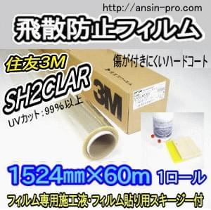 ガラス飛散防止・UVカット:SH2CLAR 1524ミリ×60m 1ロール